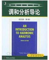 调和分析导论(英文版・第3版)