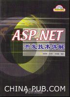 ASP.NET开发技术详解[按需印刷]