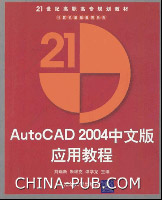 AutoCAD 2004中文版应用教程