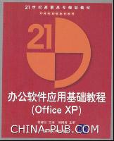 办公软件应用基础教程(Office XP)