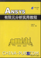 ANSYS有限元分析实用教程