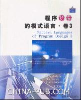 程序设计的模式语言・卷3