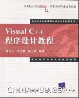 Visual C++程序设计教程