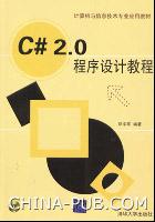 C# 2.0程序设计教程