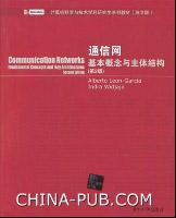 通信网:基本概念与主体结构(第2版・英文版)
