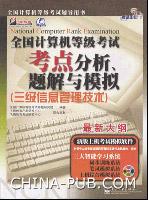 全国计算机等级考试考点分析、题解与模拟(三级信息管理技术)
