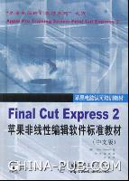 Final Cut Express 2苹果非线性编辑软件标准教材(中文版)
