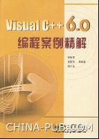 Visual C++6.0编程案例精解[按需印刷]
