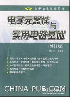 电子元器件与实用电路基础(修订版)
