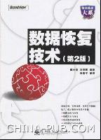 数据恢复技术(第2版)