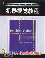 机器视觉教程(英文版)