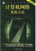 计算机网络系统方法(原书第3版)
