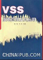 VSS版本管理及其应用[按需印刷]