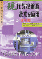 现代数控编程技术及应用(第2版)[按需印刷]