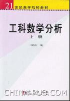 工科数学分析(上、下册)
