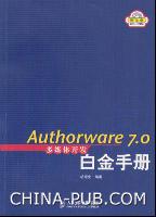 Authorware 7.0 多媒体开发白金手册[按需印刷]