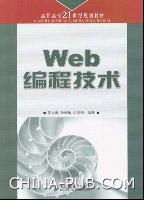 Web编程技术[按需印刷]