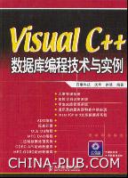 Visual C++数据库编程技术与实例[按需印刷]