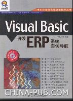 Visual Basic 开发ERP系统实例导航[按需印刷]