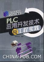 PLC应用开发技术与工程实践[按需印刷]
