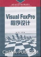 (特价书)Visual FoxPro 程序设计