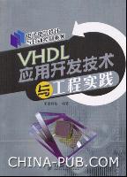 VHDL 应用开发技术与工程实践[按需印刷]