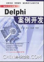 [特价书]Delphi案例开发