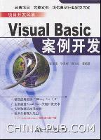 Visual Basic案例开发