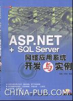 ASP.NET+SQL Server网络应用开发与实例[按需印刷]