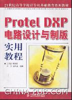 Protel DXP电路设计与制版实用教程[按需印刷]