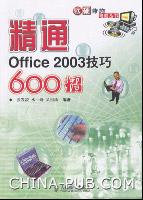 精通Office 2003技巧600招[按需印刷]