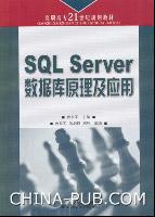 SQL Server数据库原理及应用[按需印刷]