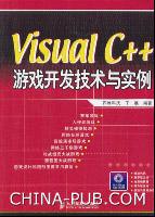 Visual C++游戏开发技术与实例[按需印刷]