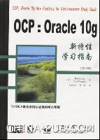 OCP:Oracle 10g新特性学习指南(1Z0-040)