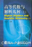 高等代数与解析几何(上)