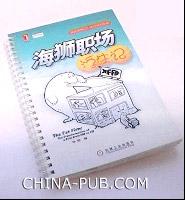 《海狮职场浮生记》全彩笔记本