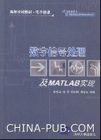 数字信号处理及MATLAB实现