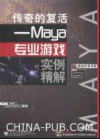 传奇的复活――Maya专业游戏实例精解