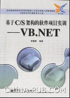 基于C/S架构的软件项目实训――VB.NET[按需印刷]