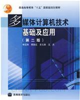 多媒体计算机技术基础及应用(第二版)