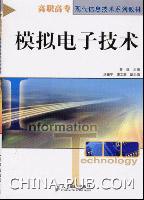 (特价书)模拟电子技术