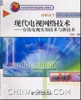 现代电视网络技术――有线电视实用技术与新技术[按需印刷]