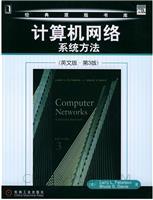 计算机网络系统方法(英文版・第3版)