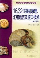 (特价书)16/32位微机原理、汇编语言及接口技术(第2版)
