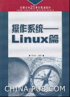 操作系统――Linux篇[按需印刷]