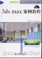 3ds max案例教程