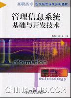 管理信息系统基础与开发技术