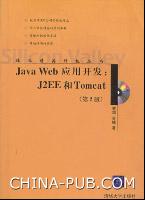 Java Web应用开发:J2EE和Tomcat(第2版)