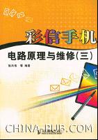 彩信手机电路原理与维修(三)[按需印刷]