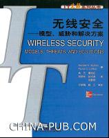 无线安全――模型、威胁和解决方案[按需印刷]